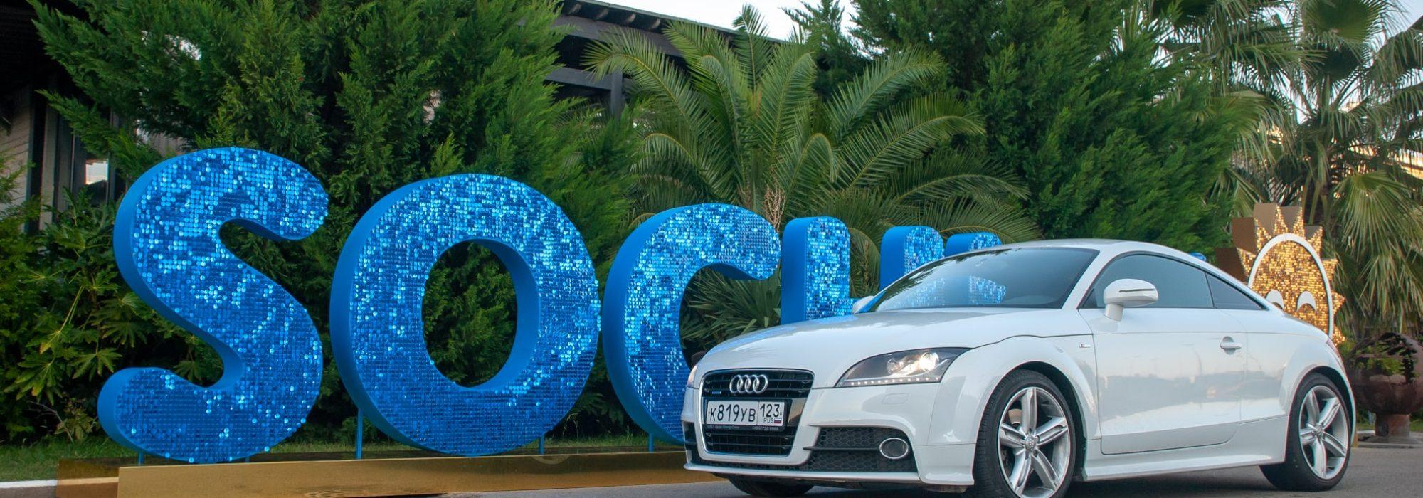 Прокат Audi TT в Сочи